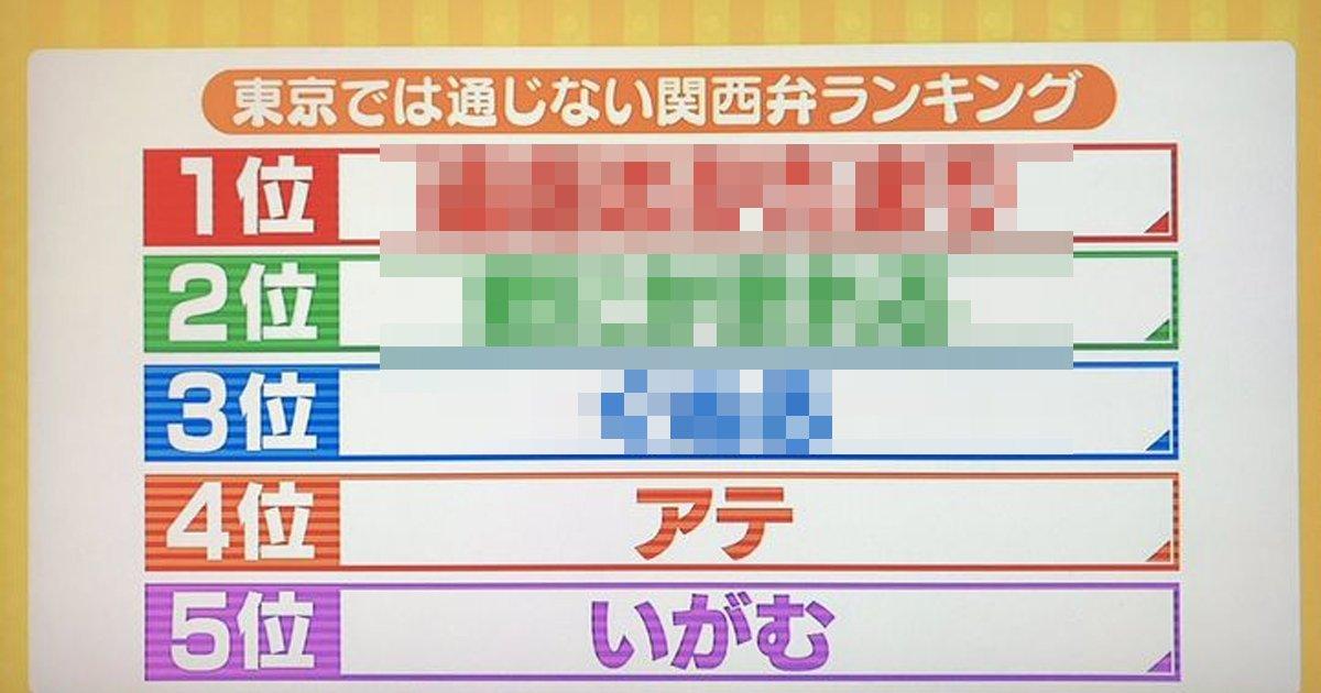 e996a2e8a5bfe4baba.jpg?resize=1200,630 - それ関西でしか通じまへんで…!!!関西人が標準語だと思っている関西弁がおもろすぎる