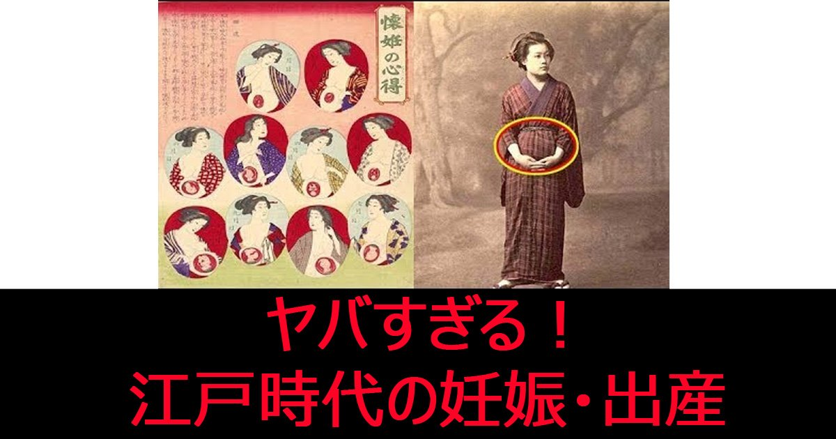 esdozidaininshin.jpg?resize=1200,630 - 【衝撃】ヤバすぎる!江戸時代の妊娠から出産まで