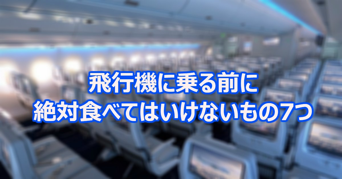 hikouki.png?resize=1200,630 - 飛行機に乗る前に絶対食べてはいけないもの7つまとめ!