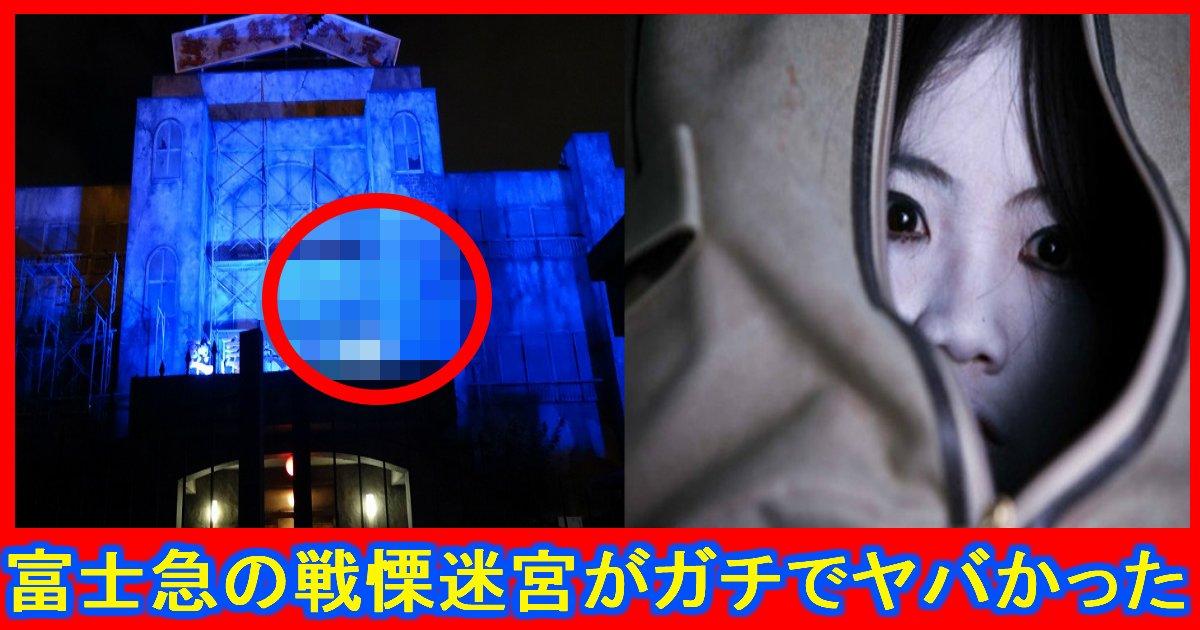 horror.jpg?resize=1200,630 - 富士急ハイランドのお化け屋敷『戦慄迷宮』には本物が出る⁉