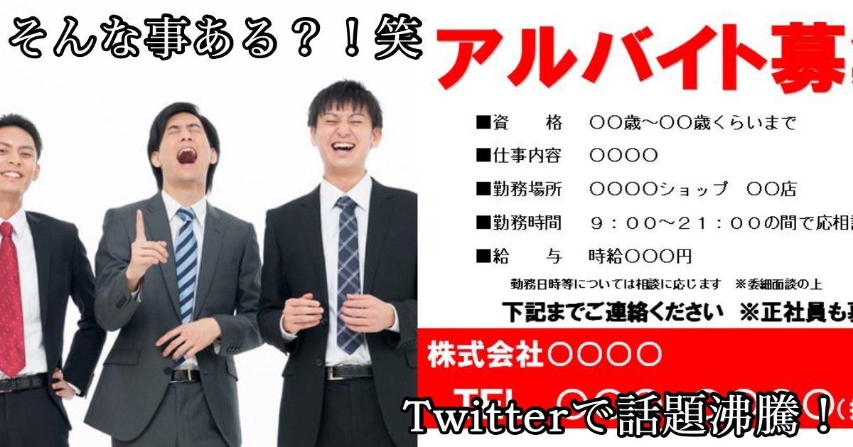 img 2374.jpg?resize=1200,630 - 思わず笑っちゃう!?Twitter発「おもしろアルバイト」の報告がほっこりすると話題に!