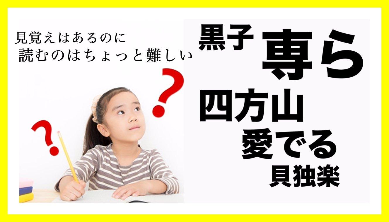 img 2393.jpg?resize=412,232 - あなたは当然読めるよね?簡単な漢字なのに読めない漢字って?!