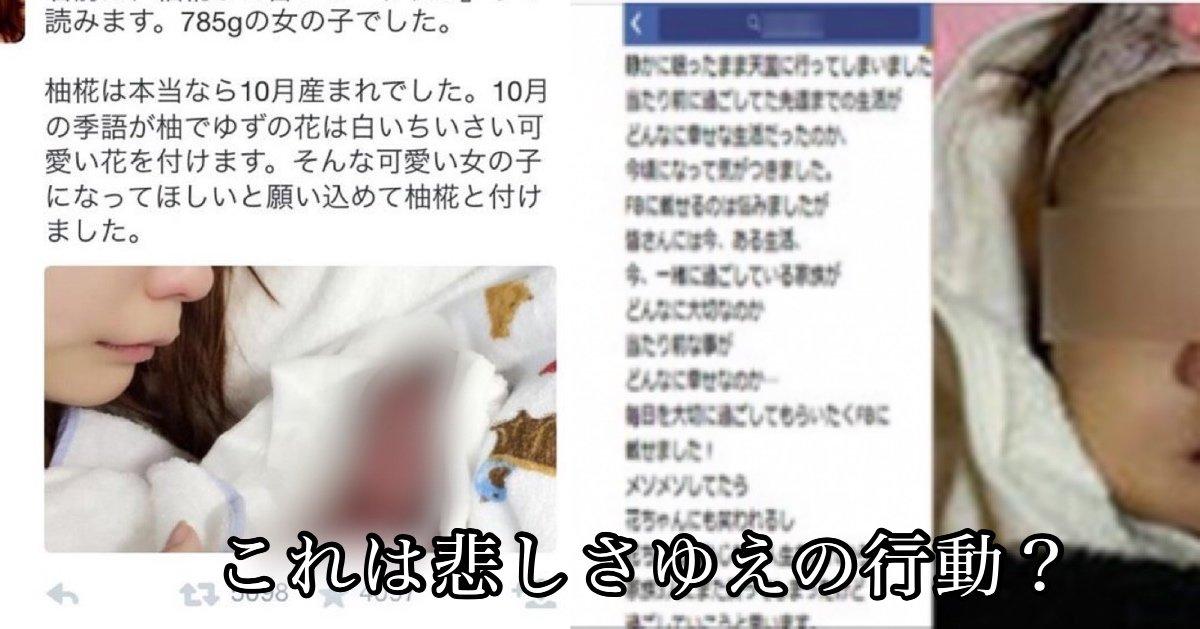 img 2482.jpg?resize=1200,630 - 大炎上!!亡くなった赤ちゃんの写真をSNSに投稿するDQNママにネット上は…
