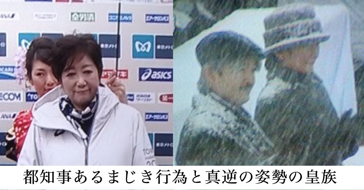img 2520.jpg?resize=1200,630 - 当然大顰蹙…東京マラソン表彰式での小池都知事の態度に批判集中