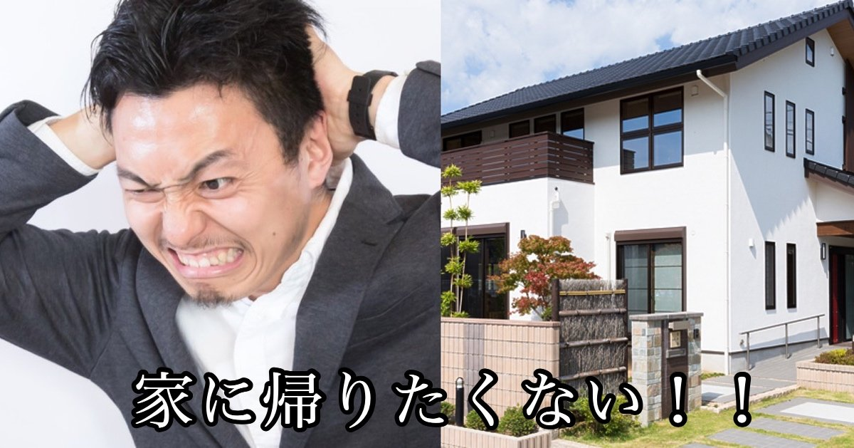 img 2569.jpg?resize=300,169 - 安らぎの場所のはずが…夫が「会社より疲れる」と語る家庭の特徴って?!