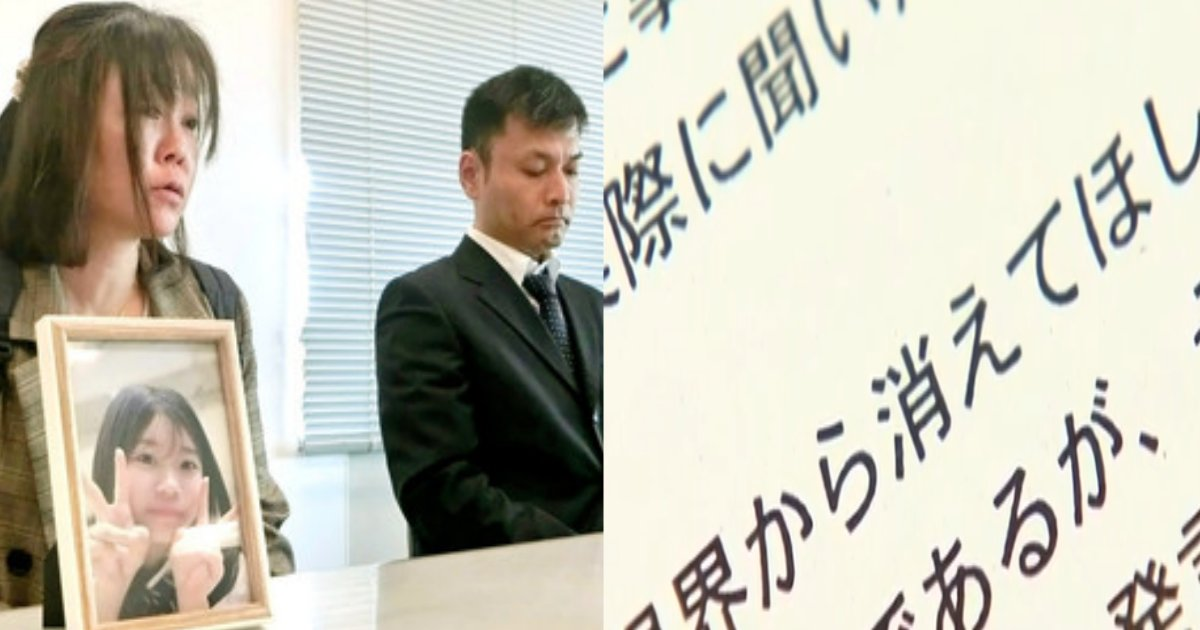 kumamoto.png?resize=1200,630 - い〇めが原因で亡くなった熊本県の女子高生、インスタ動画の投稿がきっかけだということが判明
