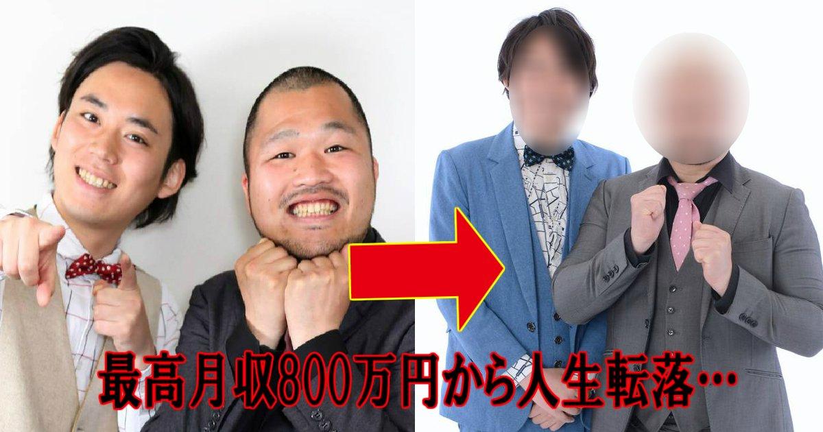 kumamusi.jpg?resize=1200,630 - 芸人・クマムシが消えた本当の理由…!!!最高月収800万円から人生転落、現在は…?!