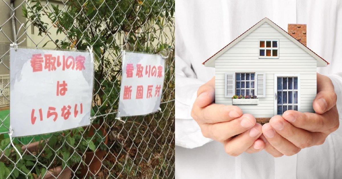 mitori.png?resize=1200,630 - 「看取りの家」は必要ない?神戸市が建設を強く反対している理由は?