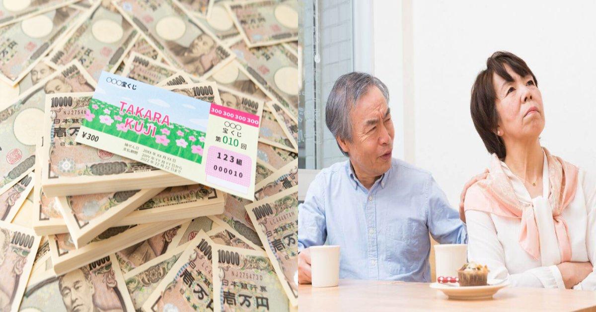 money.png?resize=1200,630 - 宝くじで300億円当選した無職の50代男性、宝くじ購入の出処に衝撃!
