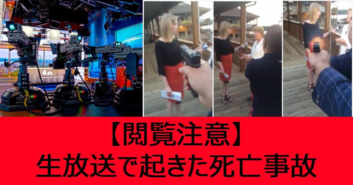 "namahousoushibou.jpg?resize=1200,630 - 【閲覧注意】生放送中に起きた""あり得ない""事故!(動画あり)"