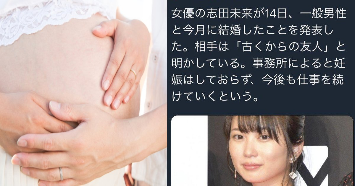 ninshin.png?resize=300,169 - 女性芸能人の結婚発表での「妊娠はしておらず」報告は必要?もしかしてセ〇ハラになる?