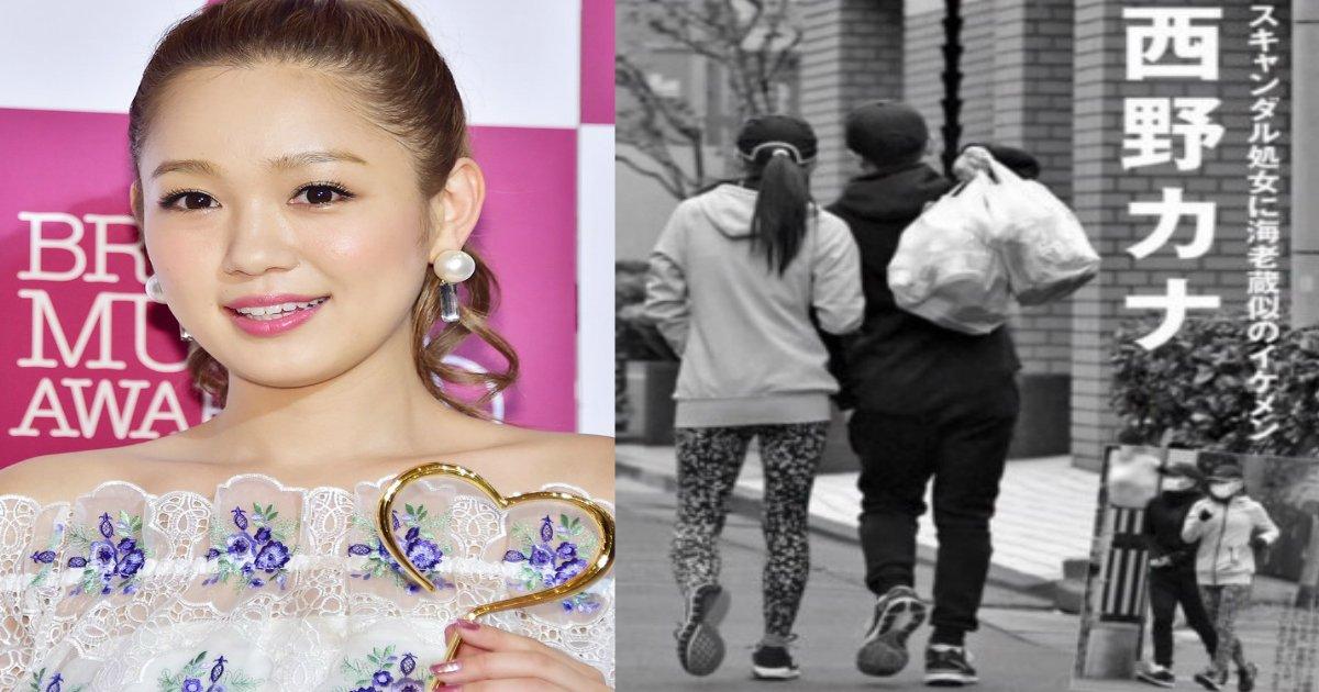 nisinokana.jpg?resize=1200,630 - 西野カナに結婚報道!ファンからは「やっぱり…」との落胆の声続出!!!なぜ…