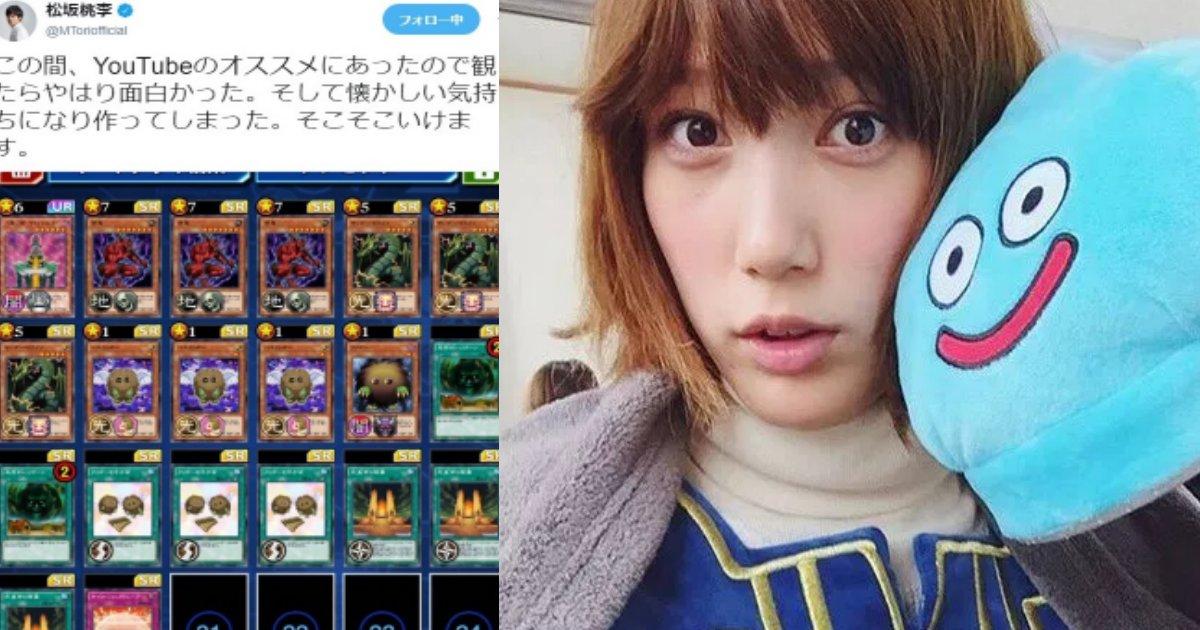 otaku.png?resize=1200,630 - 芸能人にもガチヲタは多い?ゲーム、漫画などにハマりまくる芸能人まとめ