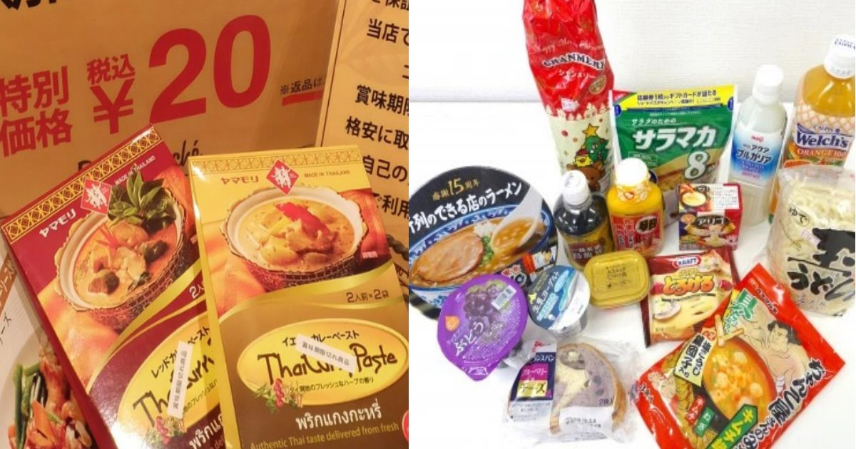 ross.png?resize=1200,630 - 賞味期限切れ商品を安く販売するのはアリ?食品ロスを防げる?