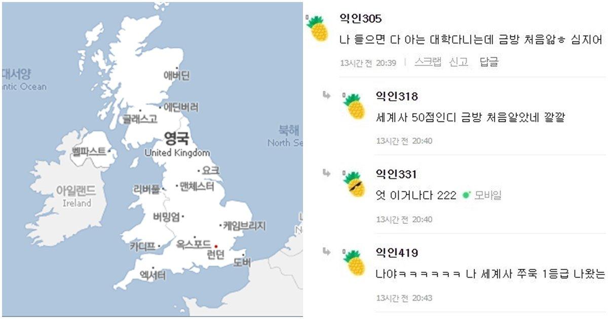 s 13.jpg?resize=412,232 - 커뮤니티에서 논쟁 일으키고 있는 '영국'에 관한 상식