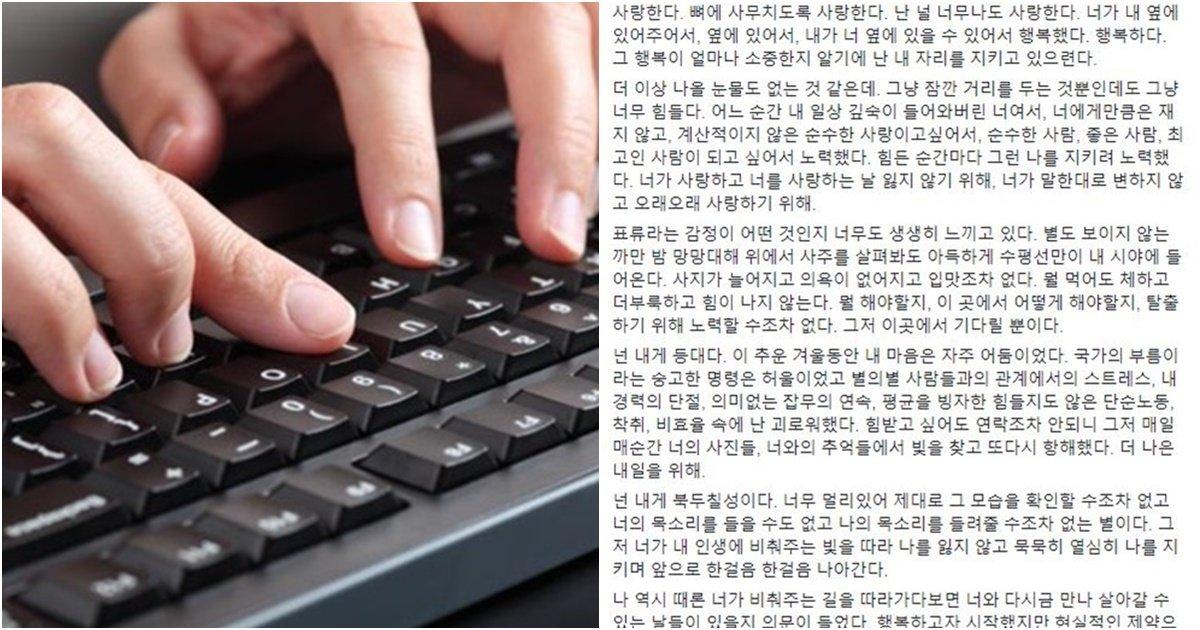s 38.jpg?resize=300,169 - 온라인서 화제된 한 서울대생이 대숲에 올린 고백 글.txt