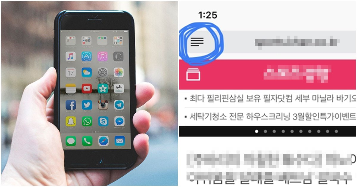 s 50.jpg?resize=1200,630 - '숨은 꿀기능' 아이폰으로 '광고'없이 기사보는 방법