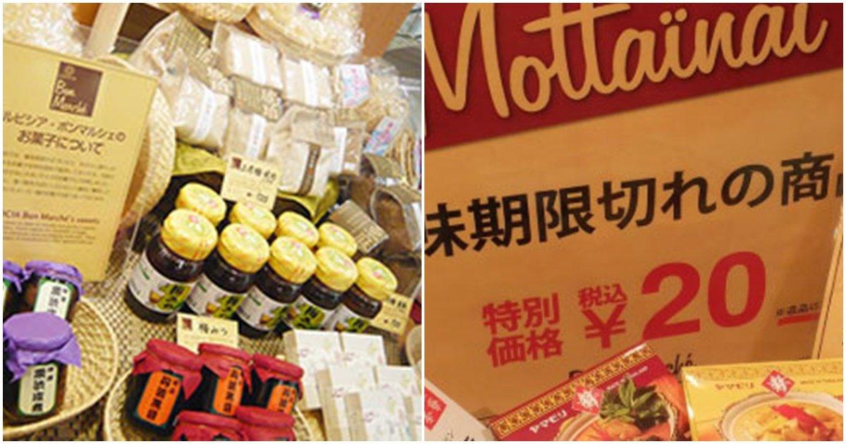 s 81.jpg?resize=412,232 - '유통기한 지난 음식' 파는 일본 상점이 인기끄는 이유