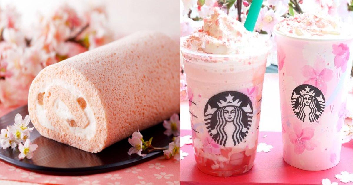 sakura 1.png?resize=1200,630 - 桜の季節に「さくら味」の商品が出回るけどところでこれってどんな味?