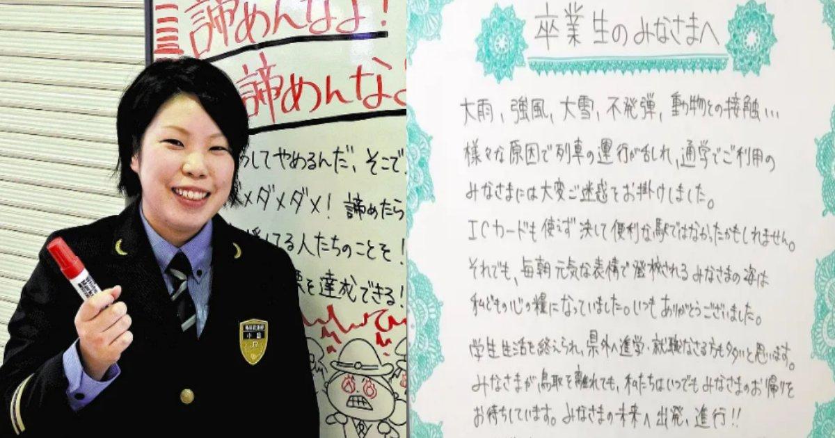 tottori.png?resize=300,169 - JR鳥取駅の駅員さんが卒業生に向けて贈ったホワイトボードのメッセージが感動!