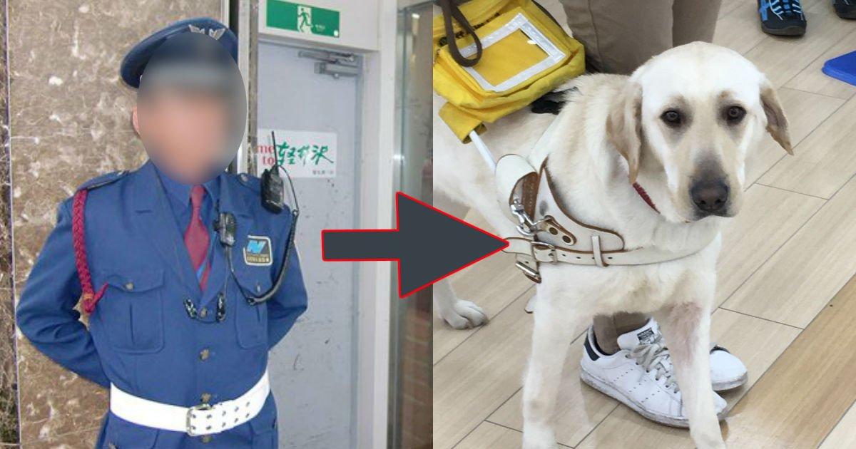 unko 1.jpg?resize=1200,630 - 【炎上動画】盲導犬連れの視覚障害者に退去を命じる?!ショッピングモール警備員に抗議相次ぐ…