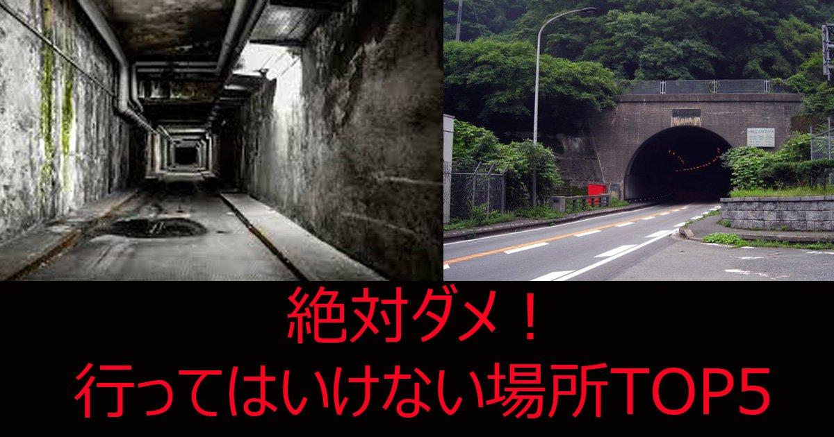 zettaidametip5.jpg?resize=1200,630 - 閲覧注意!日本で絶対に行ってはいけない場所ランキング