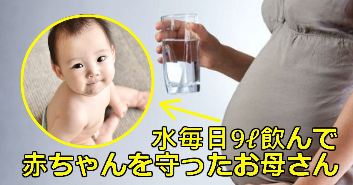 1 88.jpg?resize=1200,630 - 「破水」で毎日「水を9L」飲んで赤ちゃんを生んだ母親