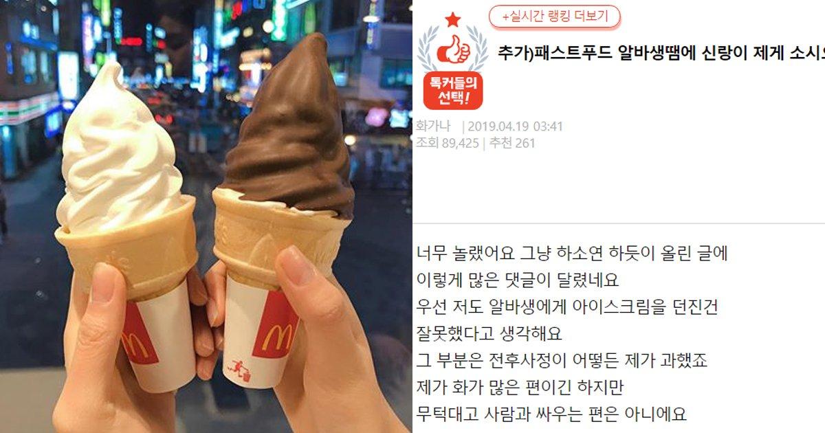 "7 33.jpg?resize=1200,630 - ""맥도날드 알바생에게 아이스크림 던진게 제 잘못인가요"""