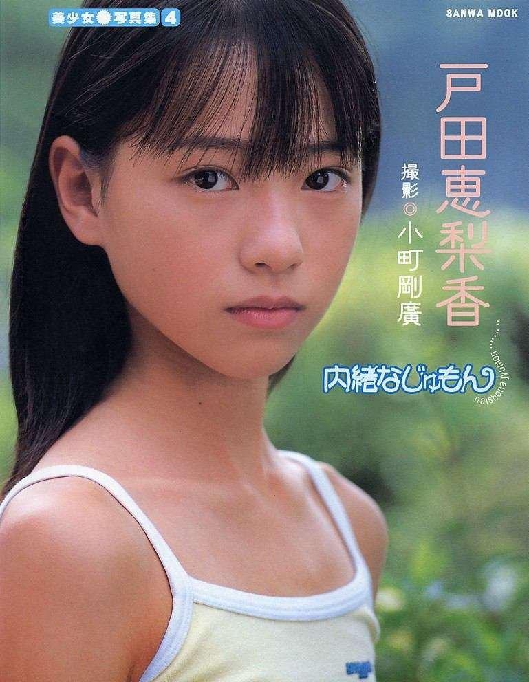 「戸田恵梨香 子供の頃」の画像検索結果