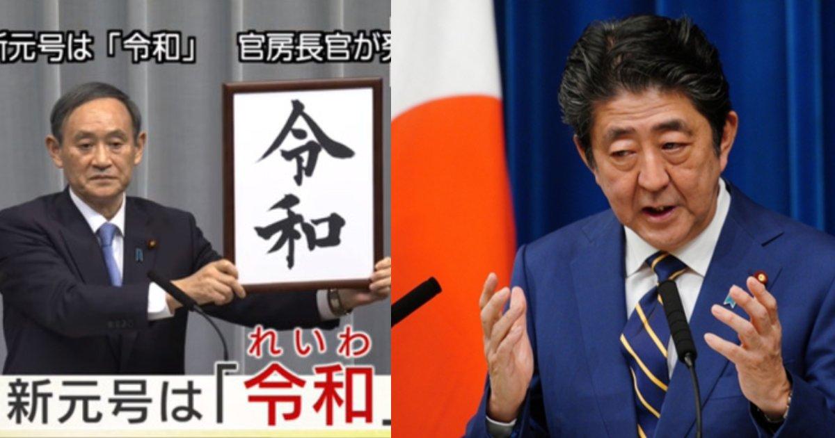 e696b0e5a29ee5b088e6a188 24.png?resize=1200,630 - 安倍総理が語る、「令和」に込めた思い…「明日への希望とともに、それぞれの花を大きく咲かせることができる日本でありたい」