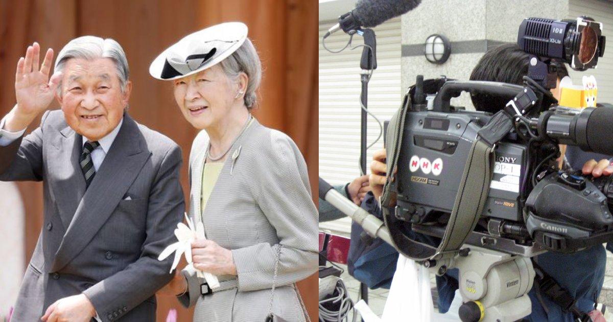 """e696b0e5a29ee5b088e6a188 4.png?resize=300,169 - 天皇陛下関連行事、皇室の意思に反した""""NHK""""が邪魔すぎ!? TV関係者が大暴露!"""