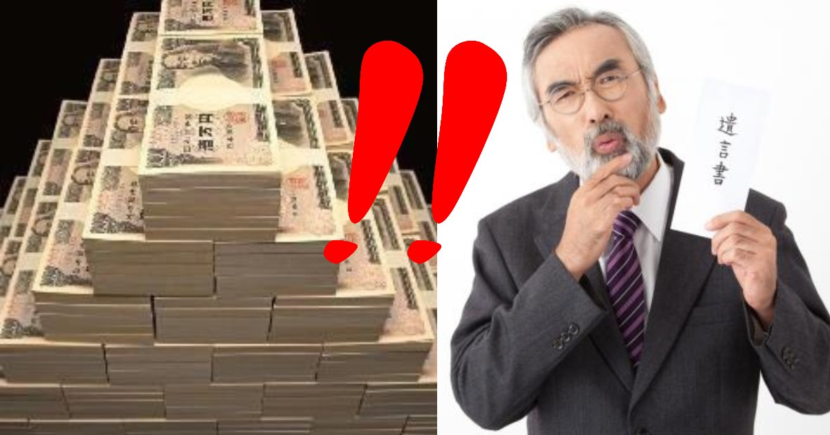 """e696b0e5bbbae9a1b9e79bae 17.png?resize=300,169 - """"遺産2000万円""""を実の息子ではなく""""赤の他人""""に残したおじいさん!その理由が衝撃的だった…!!"""