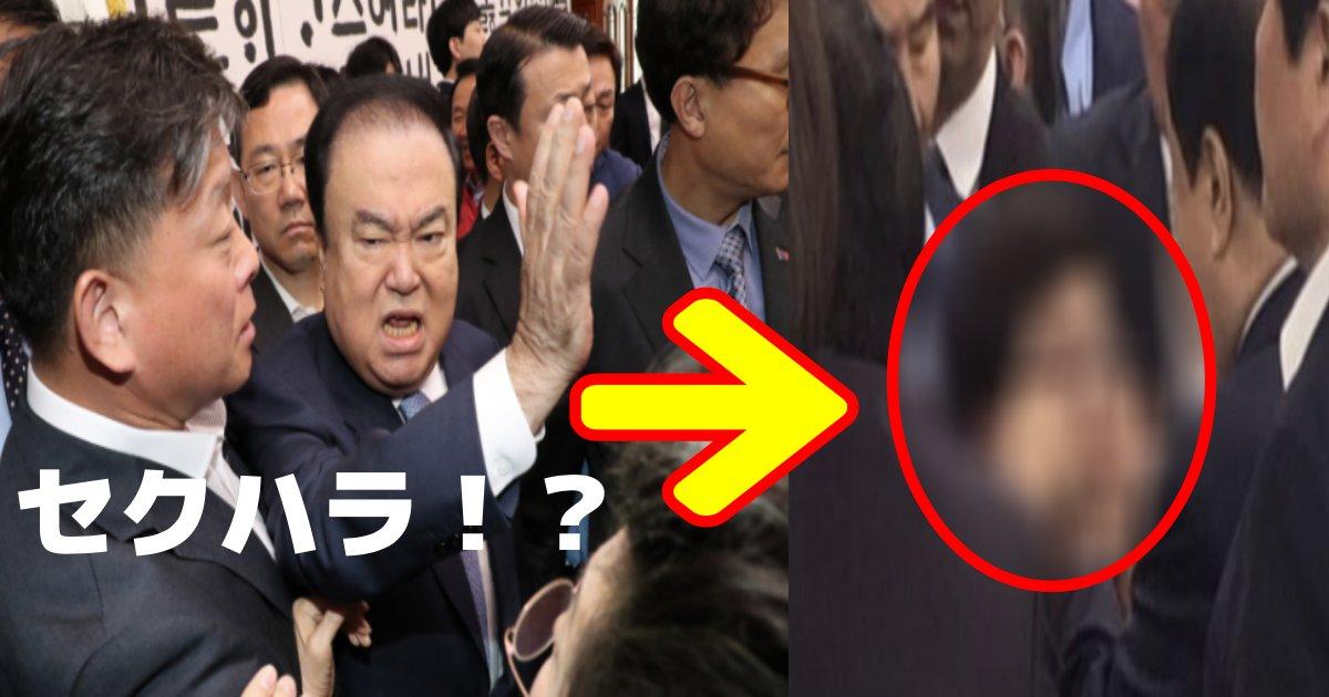 e696b0e8a68fe38397e383ade382b8e382a7e382afe38388 2 4.png?resize=300,169 - 「天皇陛下謝罪発言」の次は「セ〇ハラ騒動」、、韓国国会議長へ辞任を求める声