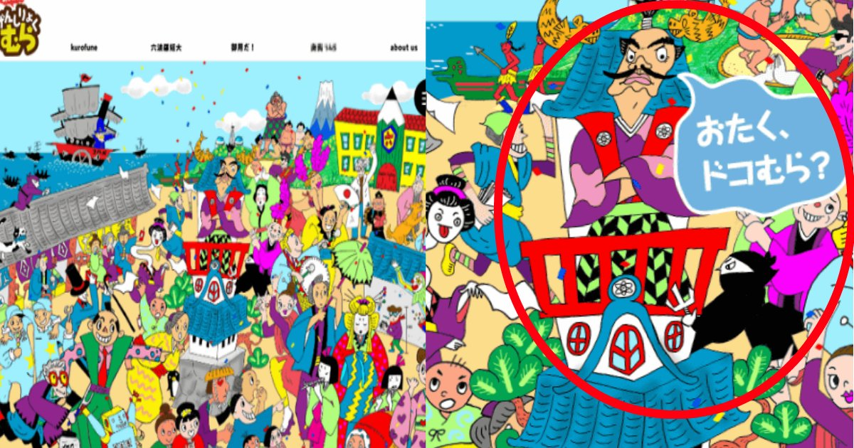 genshi.png?resize=300,169 - 日本原子力産業協会の運営サイト「あつまれ!げんしりょくむら」の内容がヒドすぎると大炎上!