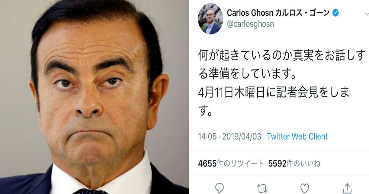gone.png?resize=1200,630 - カルロス・ゴーン前会長がTwitter開設?その直後に再び逮〇されるという事態に…