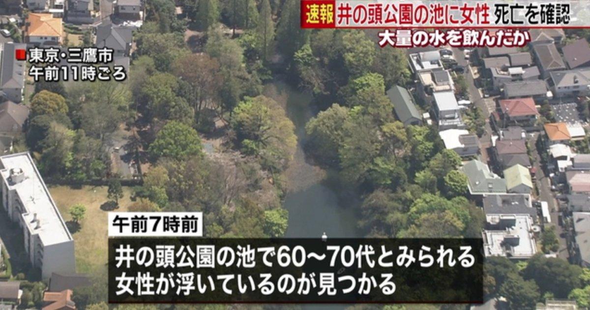 inokashira ttl.jpg?resize=1200,630 - 井の頭公園の池に女性浮く...事故と事件の両面で捜査