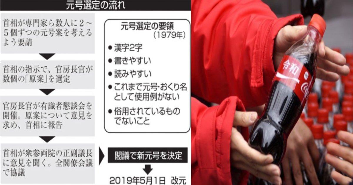 new japan reiwa.png?resize=1200,630 - 新元号「令和」のほか候補を公開?「平和ゼロに通じる…」と批判の声も…