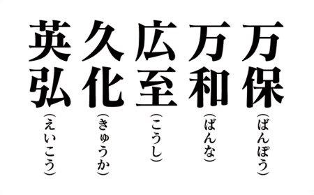 「英弘」「広至」「万和」「万保」など候補 新元号 「令和」考案者は万葉学者の中西進氏