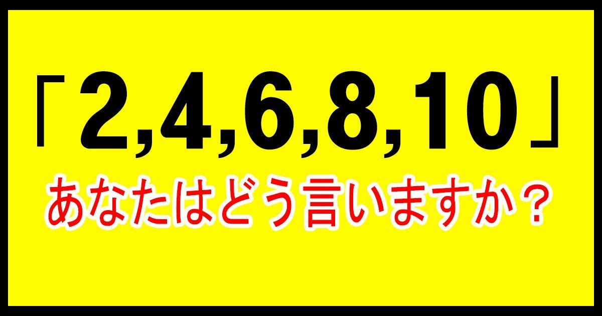 number ttl.jpg?resize=412,232 - 地域で違う!?  『2・4・6・8・10』 あなたはどう言いますか?