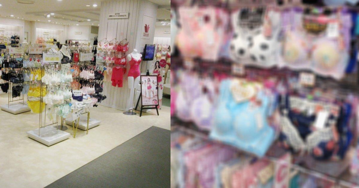 tenin.png?resize=1200,630 - 下着売り場での店員の対応がありえない?他の客の目の前でサイズを測ろうとした?