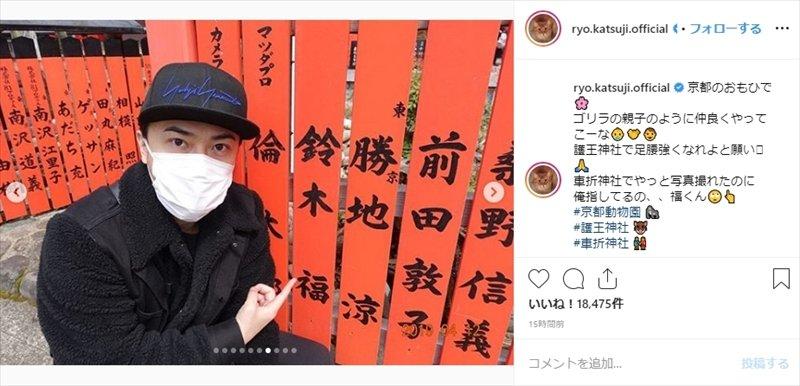 家族旅行で京都へ。夫婦の名前が並ぶ車折神社(画像は勝地涼Instagramから)