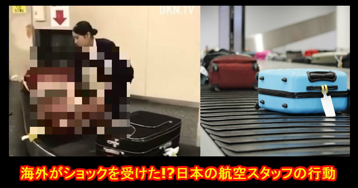 unnamed file 17.jpg?resize=1200,630 - 海外で話題になった『日本のショッキングな空港のスタッフの映像』
