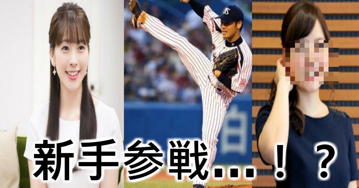 untitled 8.jpg?resize=1200,630 - 【写真あり】ライアン小川、三上アナとの破局!そして、新彼女との初デート?