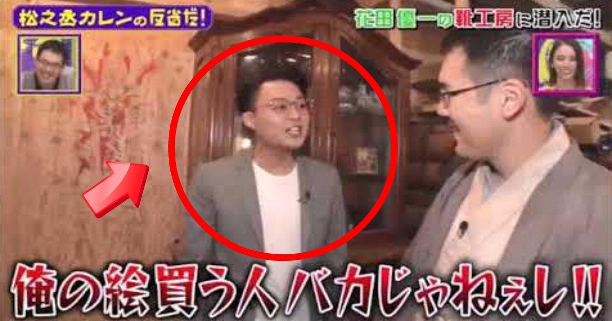 yuichi.png?resize=1200,630 - 花田優一が「テレビ出てるヤツが全員本業じゃないでしょ」と発言し視聴者「お前が言うな!」