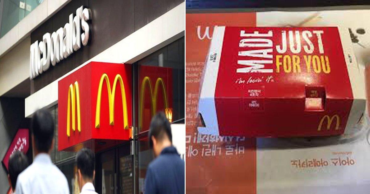 0515 4.jpg?resize=300,169 - 맥도날드 단종 메뉴 '맥윙'을 먹을 수 있는 방법