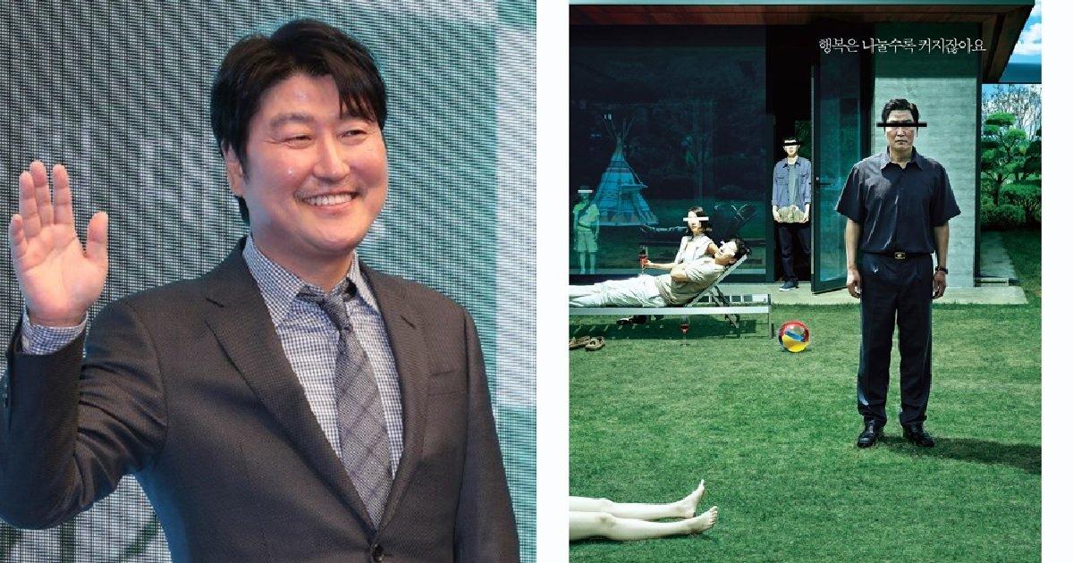 10 47.jpg?resize=412,232 - 배우 송강호, 아시아 '최초'로 '로카르노 엑설런스어워드' 수상
