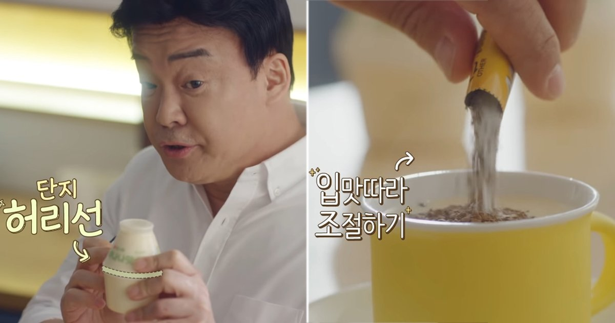 3 132.jpg?resize=1200,630 - 백종원이 알려주는 '바나나맛 우유' + 맥심 커피로 라떼 만드는 법 (영상)