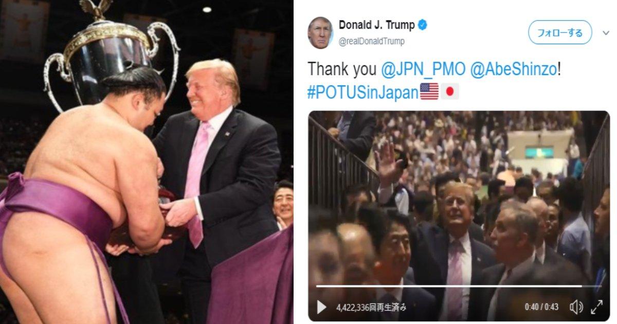 """e696b0e8a68fe38397e383ade382b8e382a7e382afe38388 2 8.png?resize=1200,630 - トランプ大統領が投稿した相撲観戦動画があまりに""""PV風""""だと話題に!海外からも反響『なんてクールなんだ相撲は!』"""