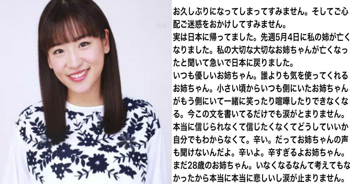 haruka.png?resize=1200,630 - 元JKT48仲川遥香、実姉の訃報にショックもジャカルタで活動を続けることを報告