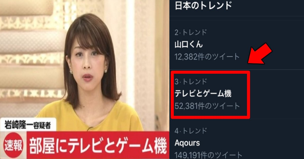 iwasaki.png?resize=1200,630 - 川崎での殺傷事件の容疑者宅に「テレビやゲーム機があった」との報道に批判殺到?